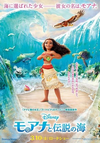 『モアナと伝説の海』美しい映像と現代社会にマッチしたテーマ