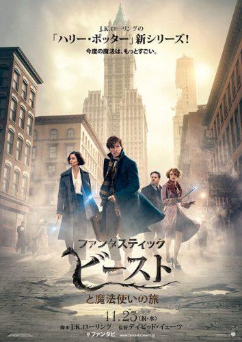 『ファンタスティック・ビーストと魔法使いの旅』ハリー・ポッターシリーズの過去の物語!?少し大人な魔法物語