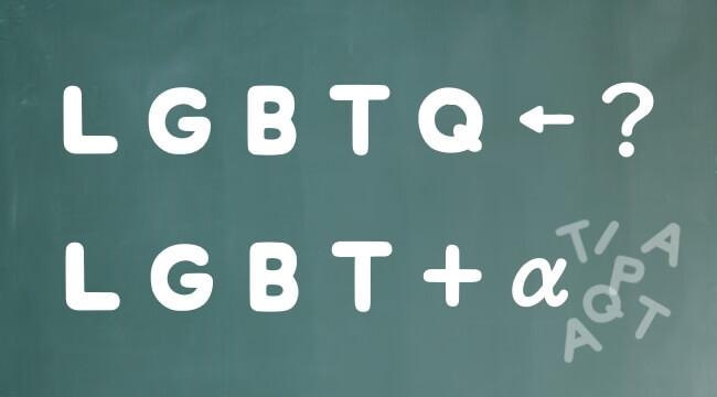 『LGBT』とは:LGBTQの「Q」とLGBT+αで構成された様々な用語の解説