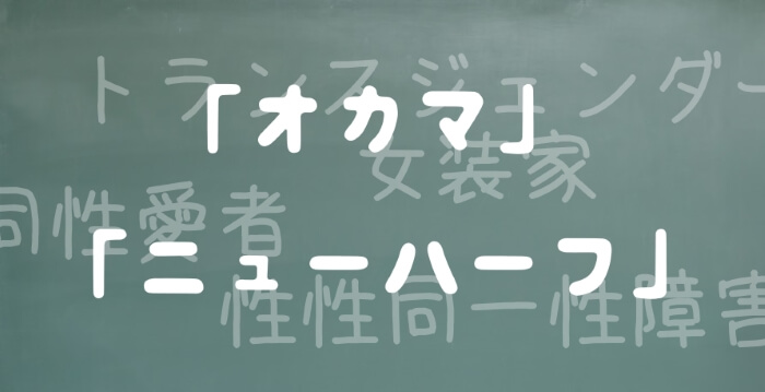 『オカマ』と『ニューハーフ』:2つの言葉の正しい意味とこの言葉についてわたしが思うこと