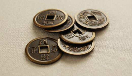【めちゃめちゃ当たるコイン占い】コインだからと侮っていました!