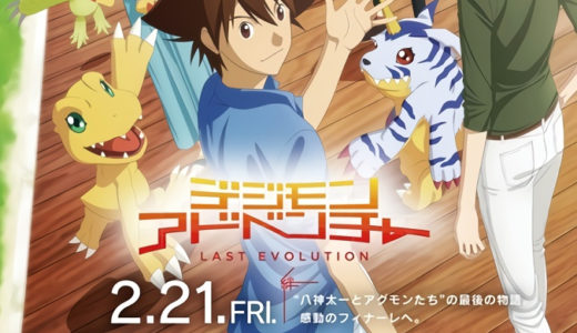 【デジモンアドベンチャー LAST EVOLUTION 絆】ネタバレ感想!