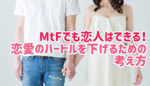 【MtFでも恋人はできる!】恋愛のハードルを下げるための考え方