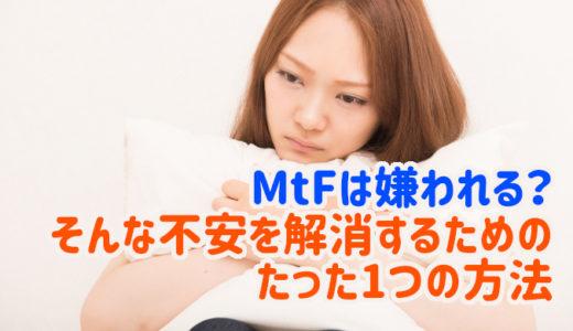 MtFは嫌われる?そんな不安を解消するためのたった1つの方法