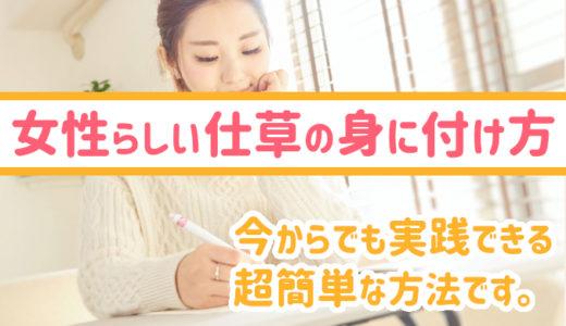 女性らしい仕草の身に付け方【性別移行前のMtF必見】