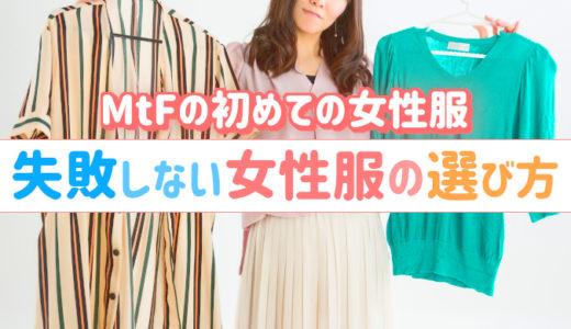 女性服を初めて買うMtFでも失敗しない女性服の選び方