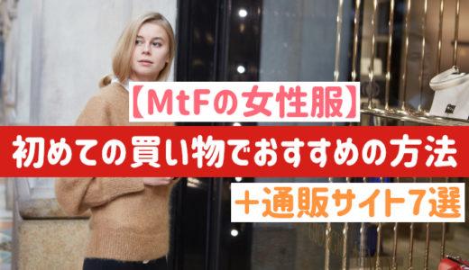 【MtFの女性服】初めての買い物でおすすめの方法と通販サイト7選